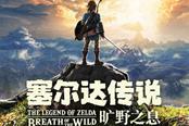 《塞尔达传说:旷野之息》高玩展示 石中剑入手新方法