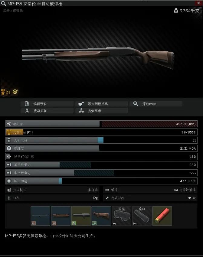 逃离塔科夫0.12.11霰弹枪MP-155面板介绍 游戏攻略 第1张