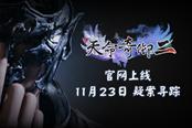 《天命奇御二》11月23日发售!官网上线免费赠周边