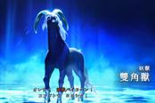 《真女神转生 5》双角兽介绍视频 欧洲传说中邪恶马匹