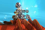 《怪物猎人物语 2》第四弹更新预告片 将于本周四发布