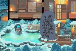 雪屋温泉~子宝の汤~