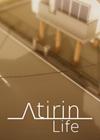 阿提林生活