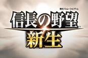 《信长之野望:新生》公布新实机演示 前所未有的野望