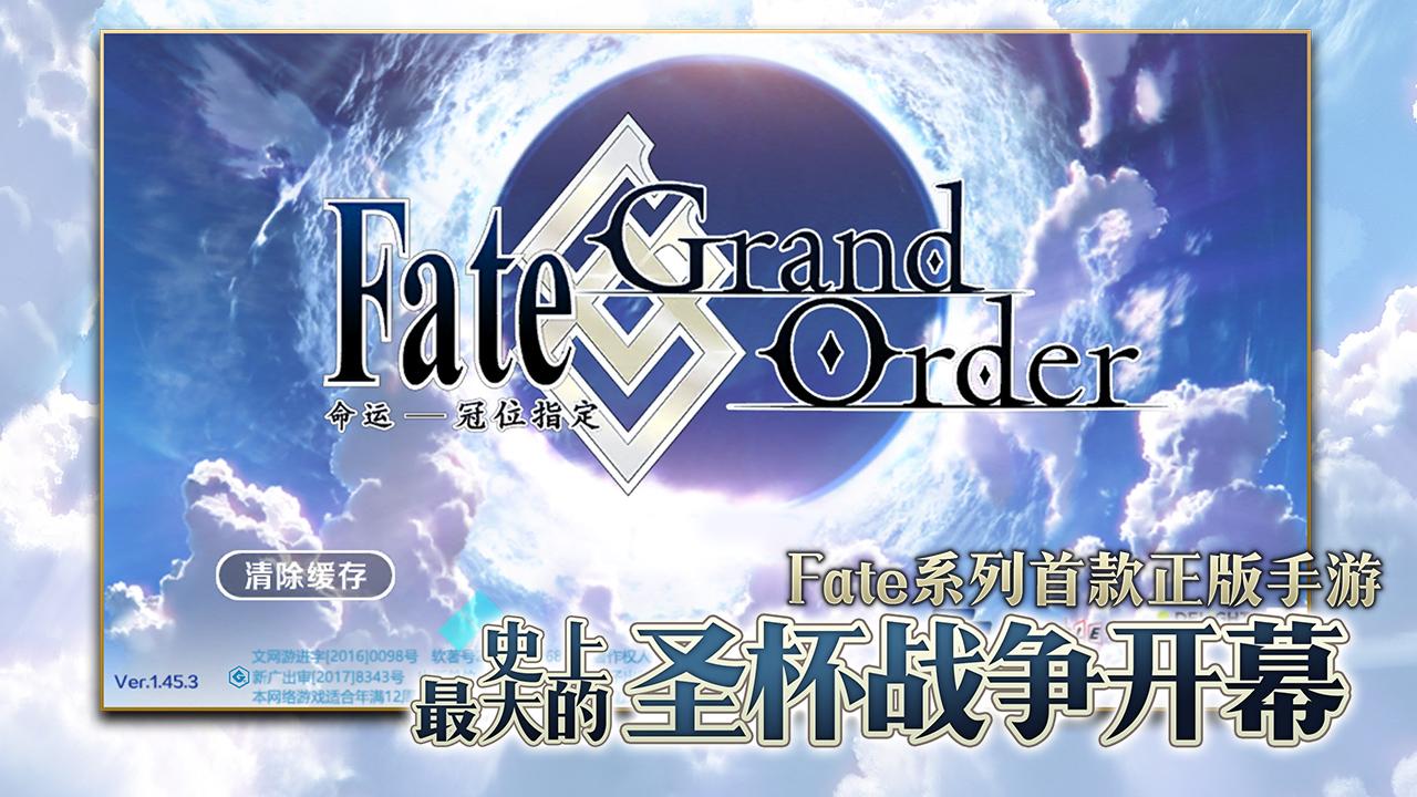 命運-冠位指定(Fate/Grand Order)