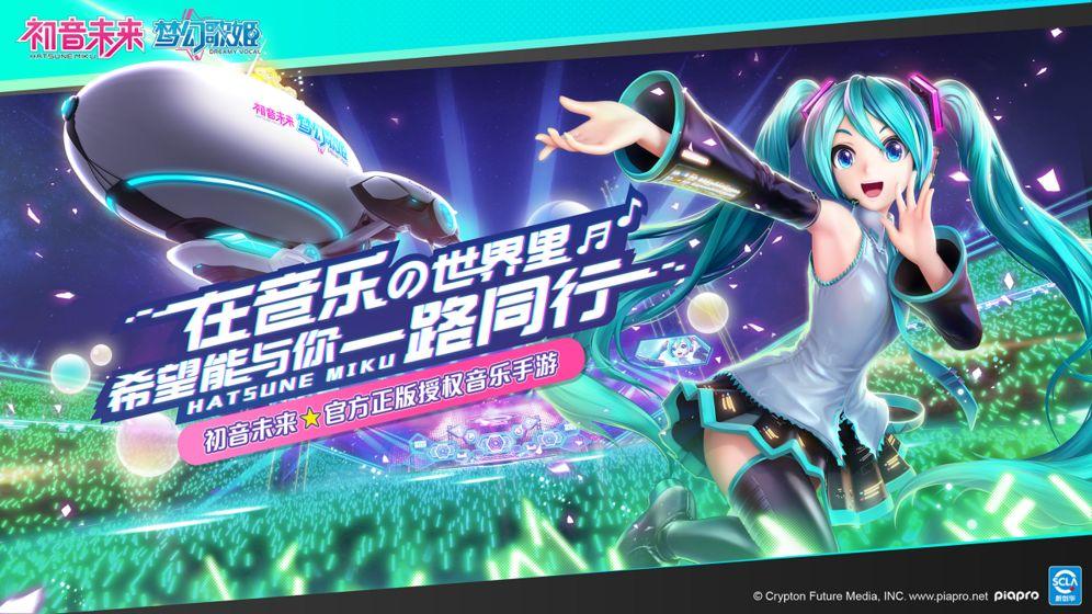 初音未來:夢幻歌姬