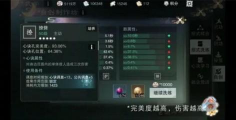 楚留香自创武学怎么制作 平民玩家也可以用的自创武学攻略