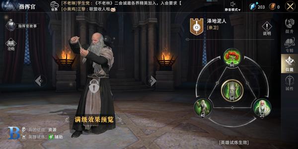 权力的游戏凛冬将至指挥官赛门黑泽技能介绍