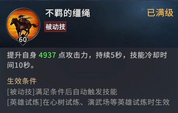 权力的游戏凛冬将至希拉指挥官技能介绍