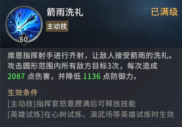 权力的游戏凛冬将至席恩葛雷乔伊指挥官技能介绍