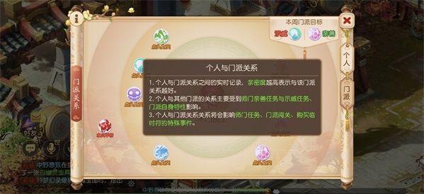 梦幻西游手游师门任务是什么 梦幻西游全新师门任务详解