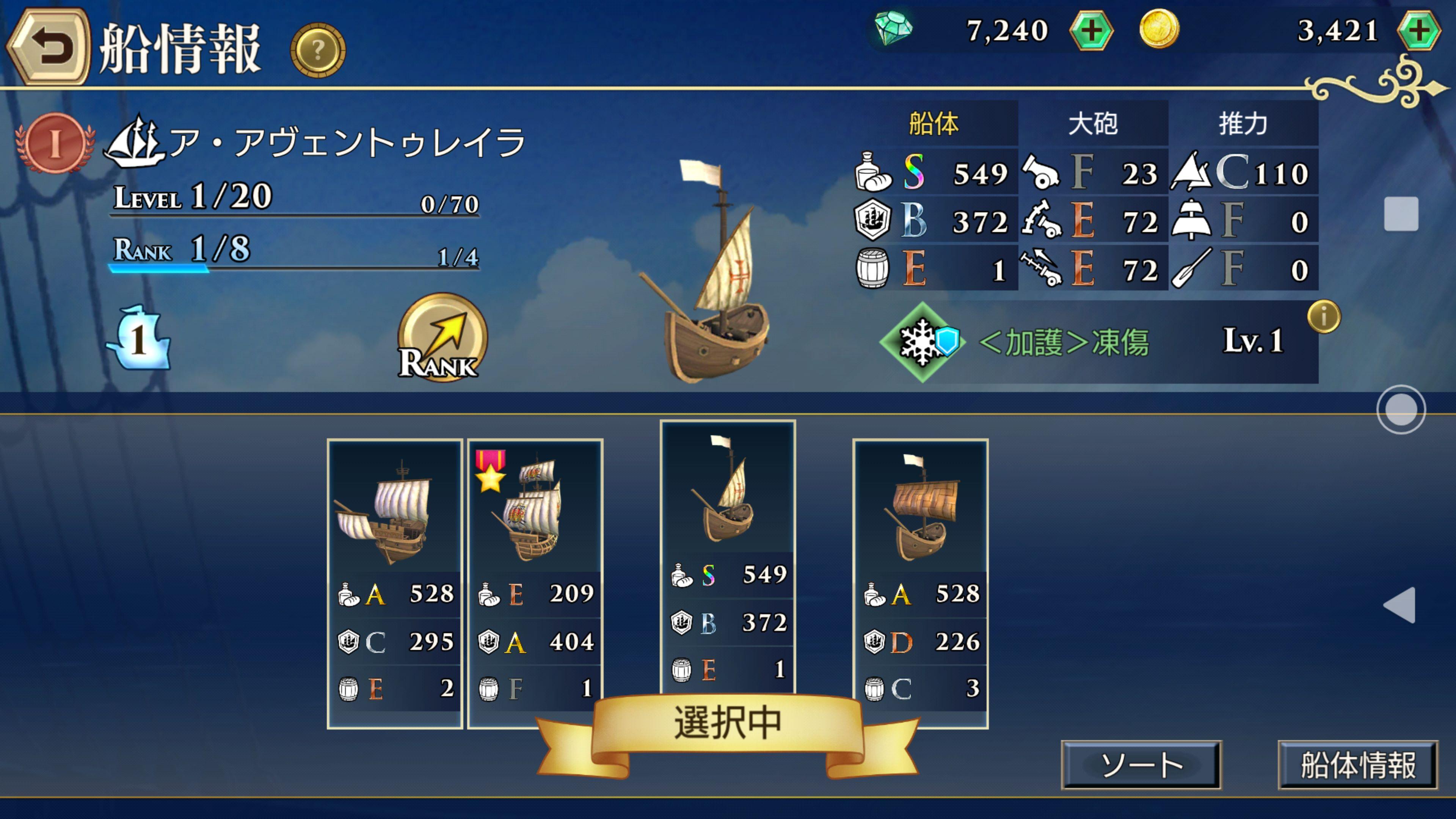 6 大 造船 時代 航海