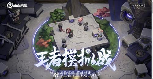 王者模拟战自走棋