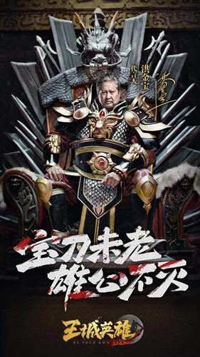 王城英雄洪金宝代言版