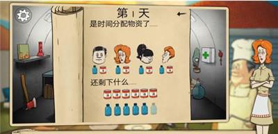 避难所生存60秒中文版