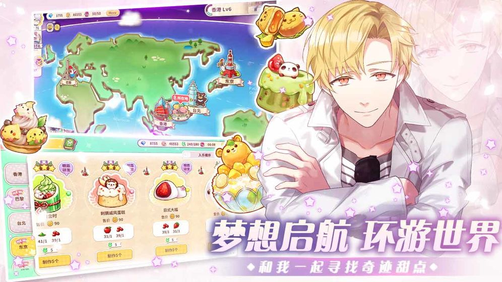 从零开始的大冒险:甜点王子2