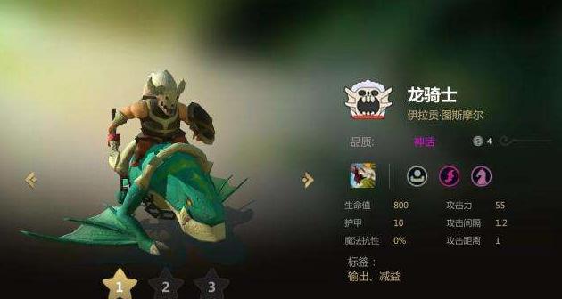 多多自走棋新平衡龙骑改版攻略 新版本龙骑士阵容怎么玩