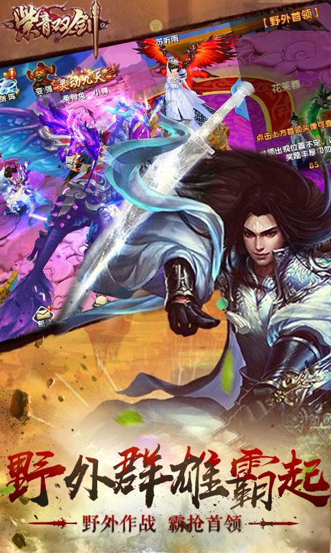 紫青双剑超V版