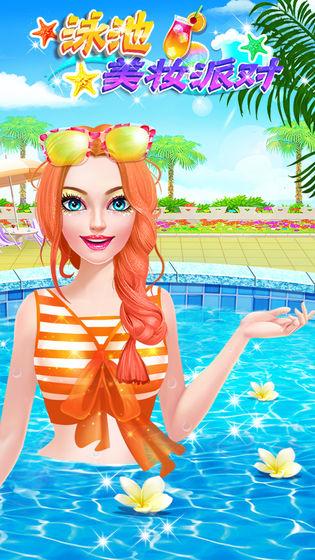 泳池美妆派对