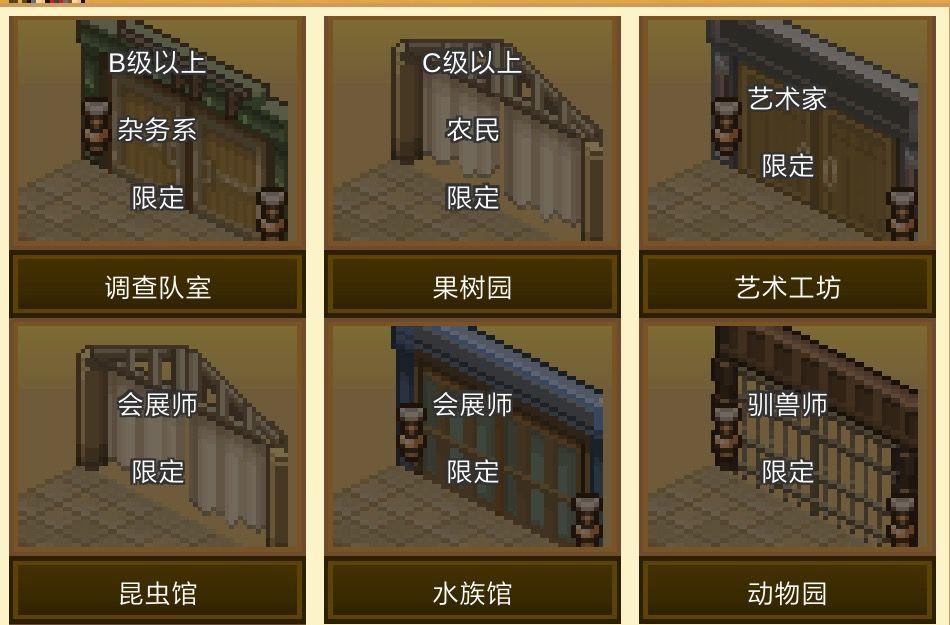 王都创世物语城镇建筑房屋作用全解
