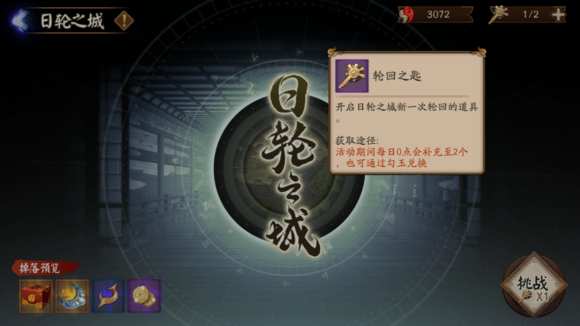 阴阳师日轮之城剧情选项与玩法详解