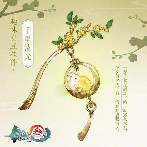 剑网3指尖江湖千里清光获取办法介绍