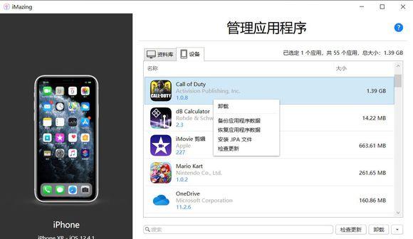 使命召唤手游国际版修改成中文汉化版技巧