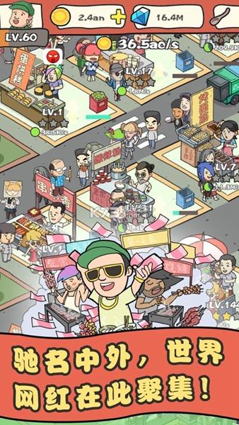 网红小吃街