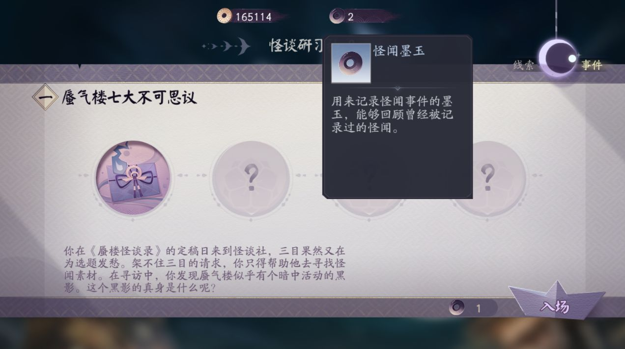 阴阳师百闻牌怪谈研习社怎么玩 怪谈研习社玩法攻略