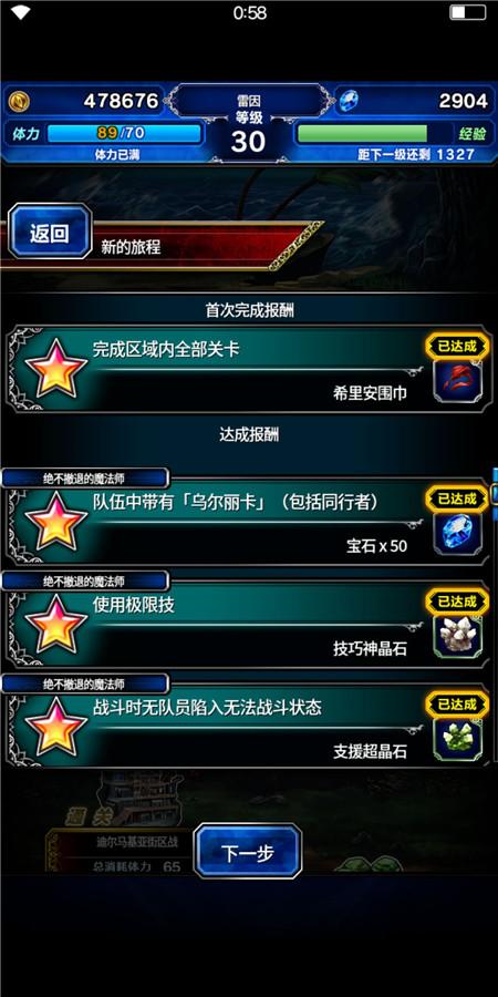 最终幻想勇气启示录新手阵容选择推荐