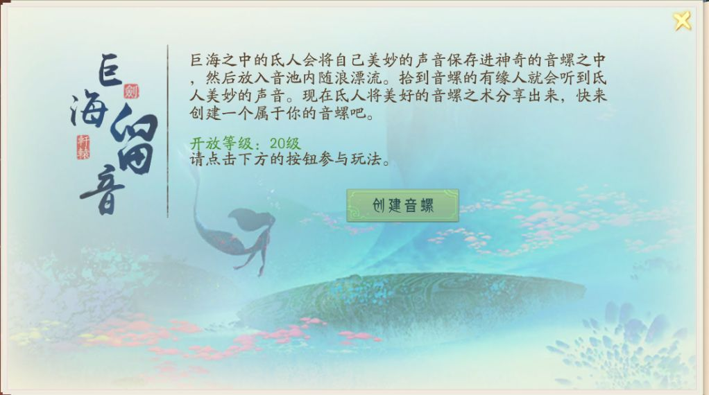 轩辕剑龙舞云山云山逸趣图玩法介绍 轩辕剑龙舞云山攻略