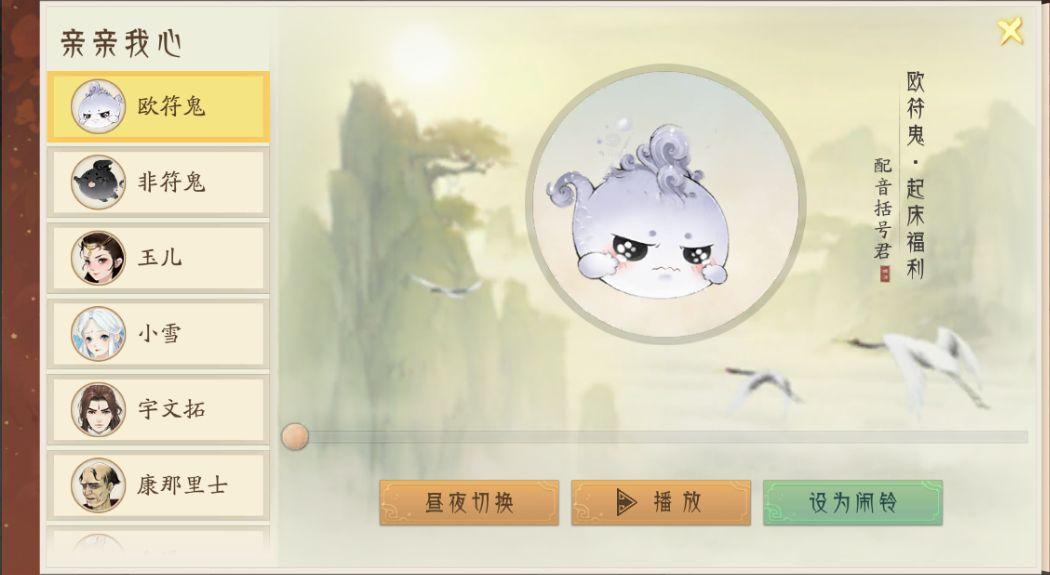 轩辕剑龙舞云山耳语玩法介绍 耳语娱乐玩法攻略