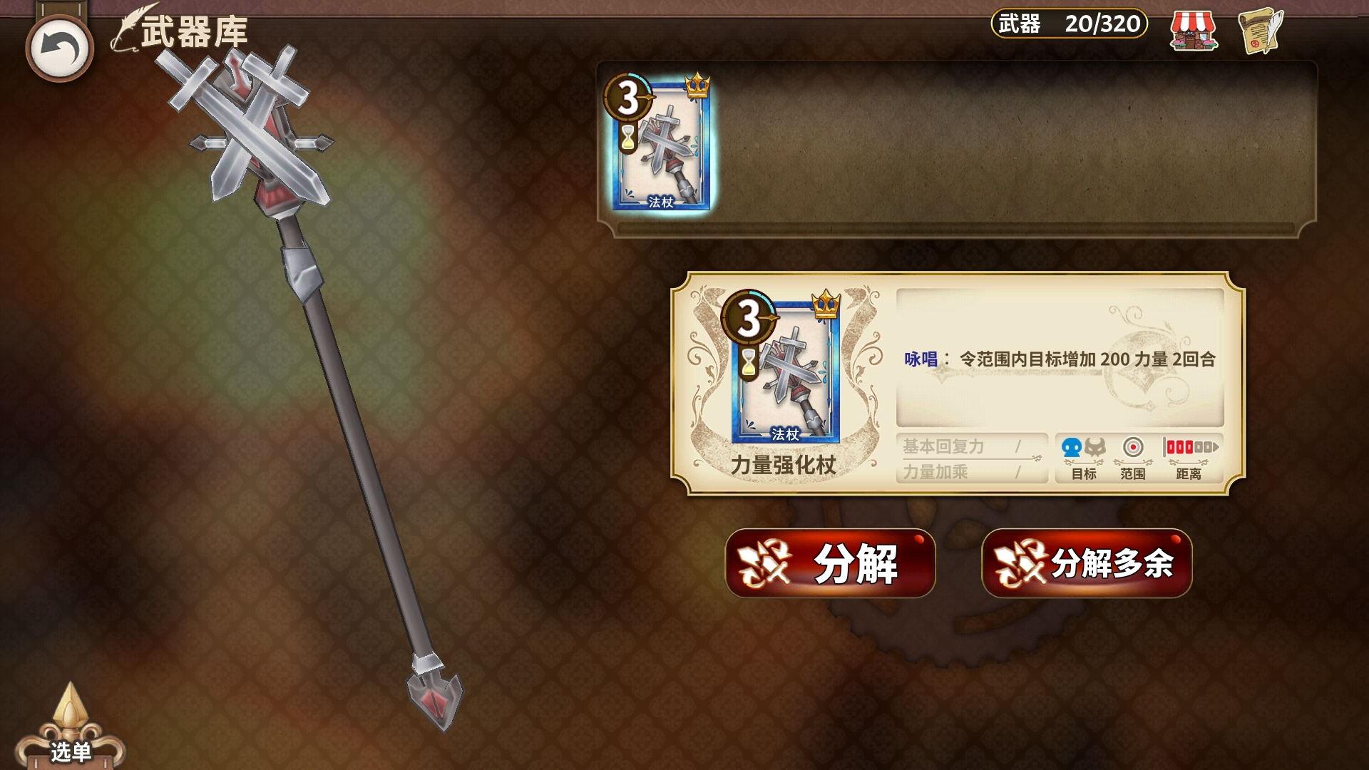 完售物语力量强化杖强不强 力量强化杖属性及玩法推荐