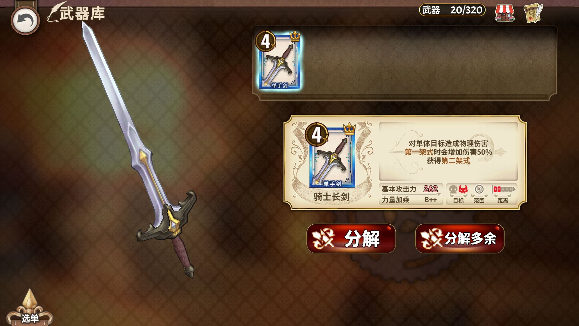 完售物语骑士长剑值不值得收集 骑士长剑属性及外观大全