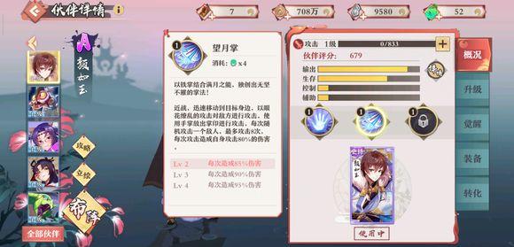 狐妖小红娘手游小R玩家氪金与伙伴培养攻略