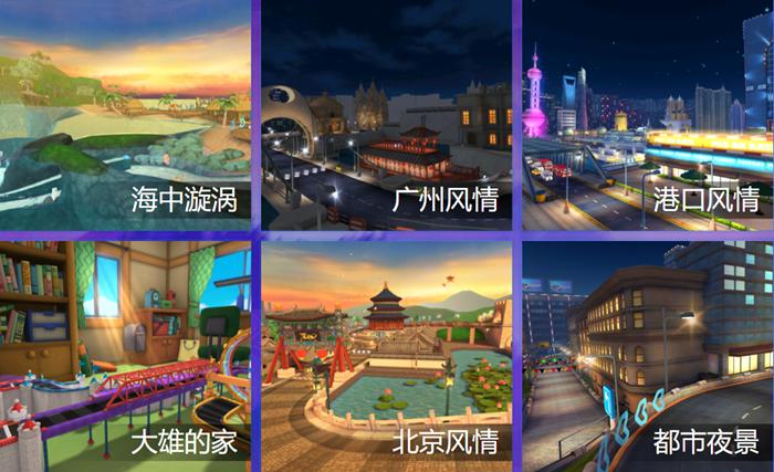 哆啦A梦飞车赛道大全 高级、中级、初级赛道一览
