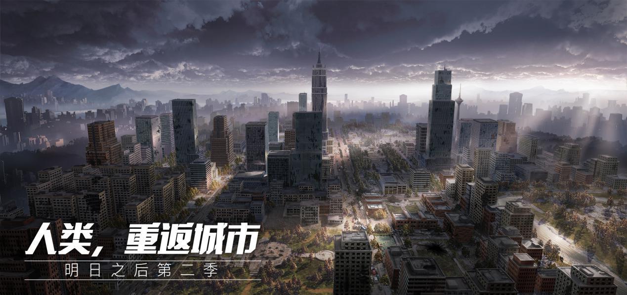 明日之后人类重返城市