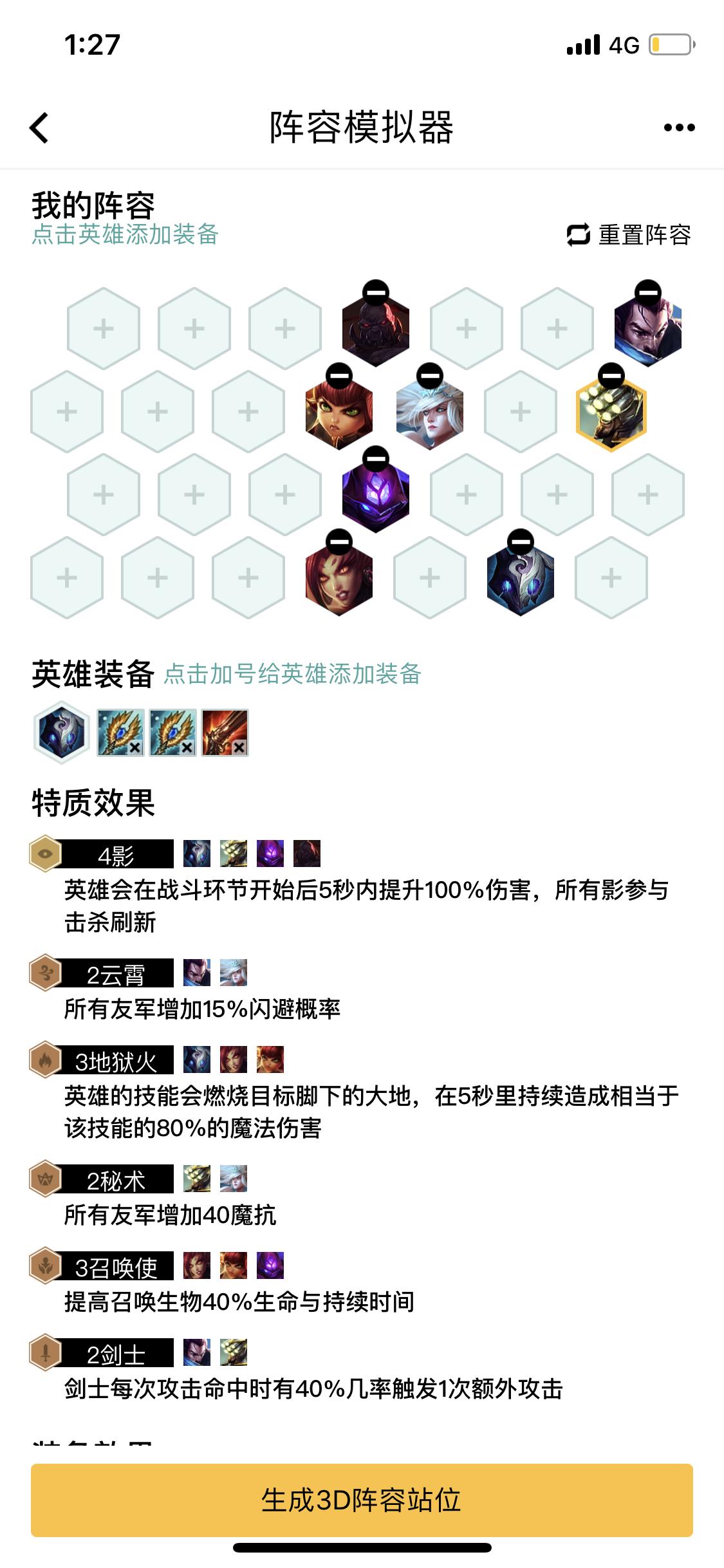 云顶之弈S2飞天千珏阵容推荐 9.22版本飞天千珏运营思路