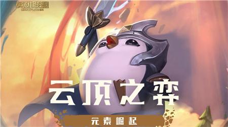 LOL云顶之弈9.22强势阵容推荐 克制奥拉夫阵容详解