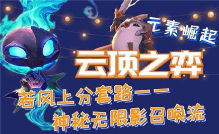 LOL云顶之弈9.22若风分享最新阵容四影召唤师详解