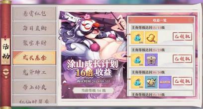 狐妖小红娘手游平民王权单刷转轮6攻略