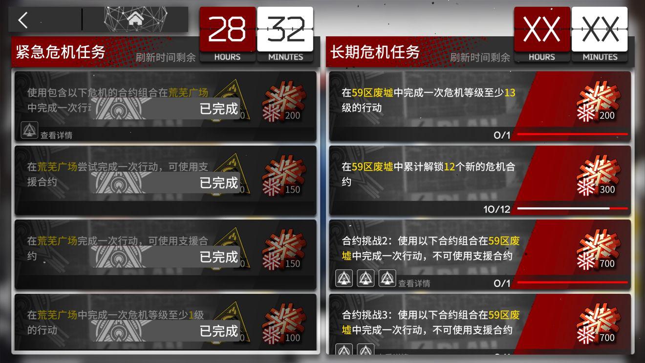 明日方舟切城12攻略 59区废墟12危机等级阵容及打法攻略