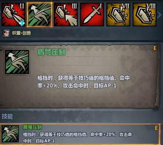 诸神皇冠百年骑士团盾弩手技能选择搭配攻略