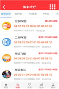 tt彩票app