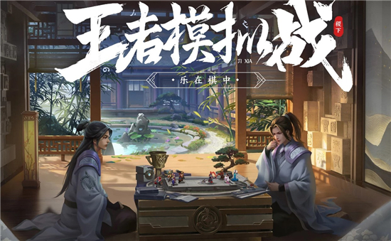 王者荣耀王者模拟战扶桑法刺玩法教学 新版本最强阵容攻略