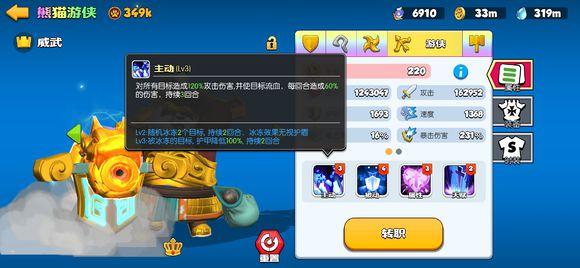 欢乐大作战熊猫阵容怎么搭配 熊猫阵容推荐攻略