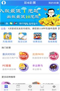 大运彩票app