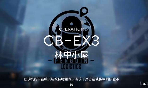明日方舟CBEX3攻略 CBEX3低配3星攻略(图1)
