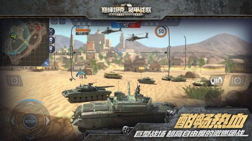 巔峰坦克裝甲戰歌手游