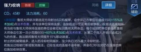 王者荣耀新英雄鲁班大师上线 鲁班大师技能及铭文出装推荐
